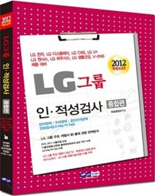 2012 LG그룹 인적성검사 종합편