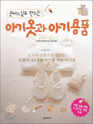 아기옷과 아기용품