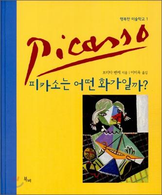 피카소는 어떤 화가일까?