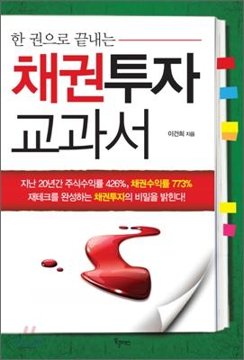 채권투자 교과서