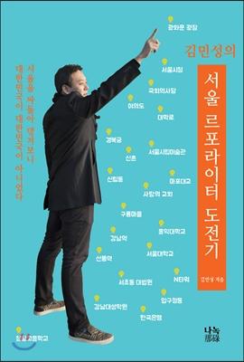 서울 르포라이터 도전기