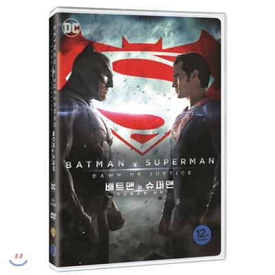 배트맨 대 슈퍼맨: 저스티스의 시작  (1Disc)