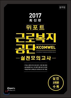2017 위포트 근로복지공단 직업기초능력평가 실전모의고사 봉투모의고사