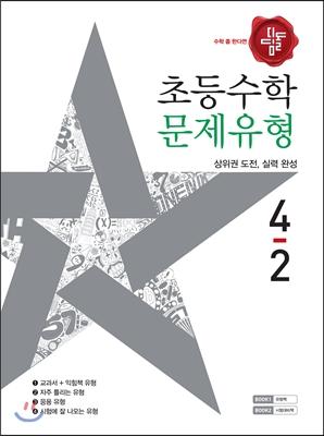디딤돌 초등수학 문제유형 4-2 (2017년)