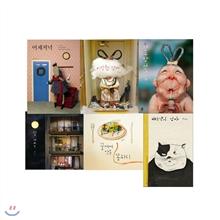 백희나 작가 그림책 베스트 세트/ 전6권/ 사은품증정