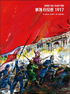 붉게 타오른 1917