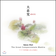 Imee Ooi (이미 우이) - 대비주 (The Great Compassionate Mantra)