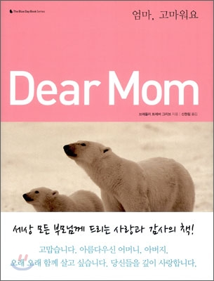 Dear Mom 디어 맘