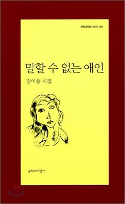 말할 수 없는 애인 - 문학과지성 시인선 391