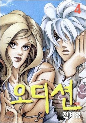 오디션 개정판 4