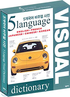5개국어 비주얼 사전
