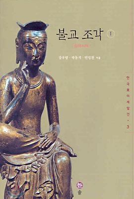 불교 조각 1