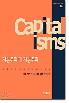 자본주의 대 자본주의