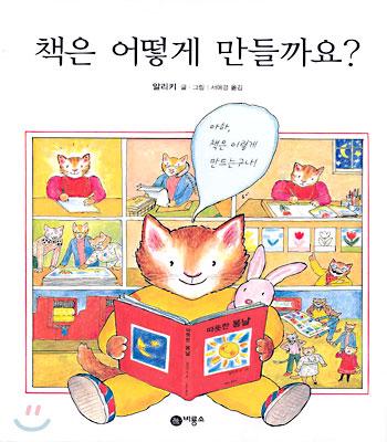 책은 어떻게 만들까요?