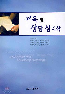 교육 및 상담 심리학