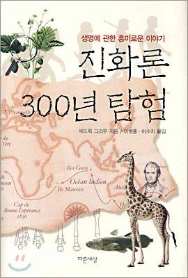 진화론 300년 탐험