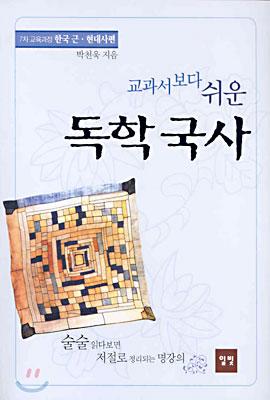 교과서보다 쉬운 독학국사 한국 근·현대사편