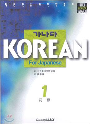 가나다 KOREAN For Japanese 초급 1