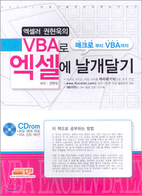 엑셀러 권현욱의 VBA로 엑셀에 날개달기