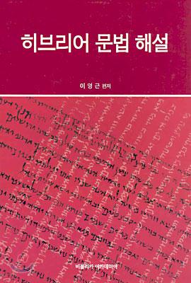 히브리어 문법 해설