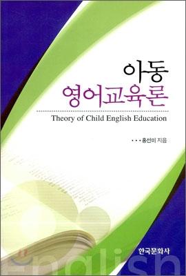 아동 영어 교육론