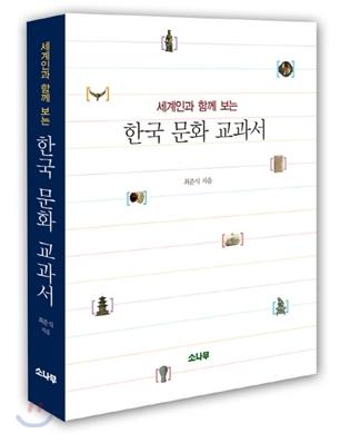 한국 문화 교과서