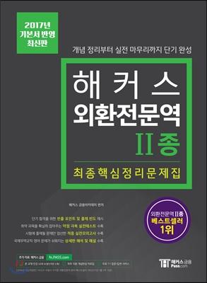 2017 해커스 외환전문역 2종 최종핵심정리문제집