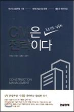 CM은 프로젝트 성공의 전략이다
