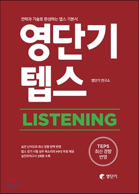 영단기 텝스 LISTENING