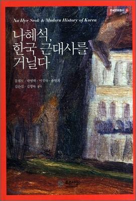 나혜석, 한국 근대사를 거닐다