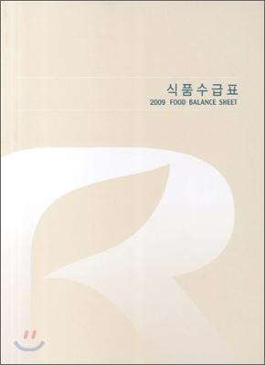 식품수급표 2009