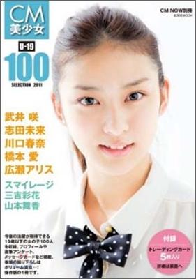 CM美少女 U-19 SELECTION 100 2011