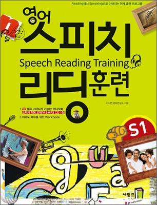 영어 스피치 리딩 훈련 Starter 1