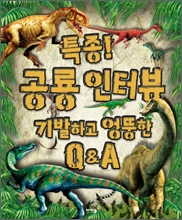 특종! 공룡 인터뷰 기발하고 엉뚱한 Q&A