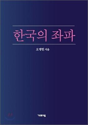 한국의 좌파