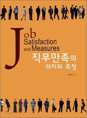 직무만족의 의미와 측정