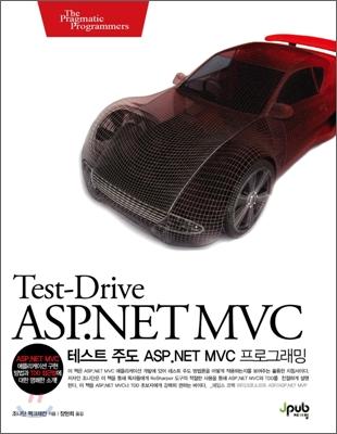 테스트 주도 ASP.NET MVC 프로그래밍