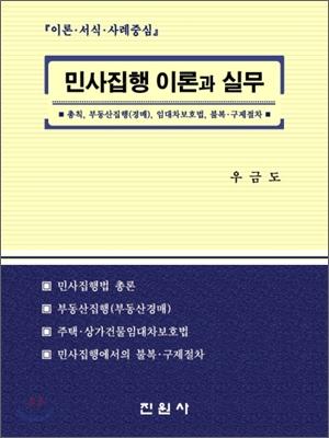민사집행 이론과 실무