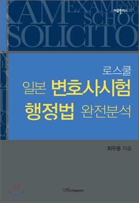 로스쿨 일본 변호사시험 행정법 완전분석