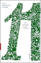 제1회 웹진문지문학상 수상작품집