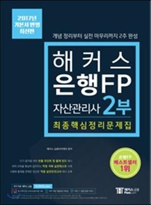 2017 해커스 은행FP 자산관리사 최종핵심정리문제집 2부