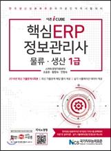 2017 더존 iCUBE 핵심 ERP 정보관리사 물류 생산 1급