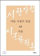 미당 서정주 전집 12 시론