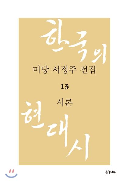 미당 서정주 전집 13 시론
