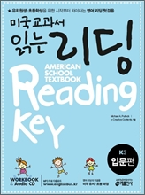    K3 American School Textbook Reading Key 