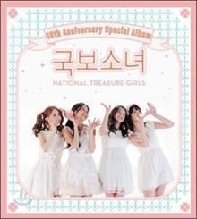 최고의 사랑 OST: 국보소녀 스페셜 패키지