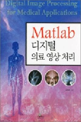Matlab 디지털 의료영상처리