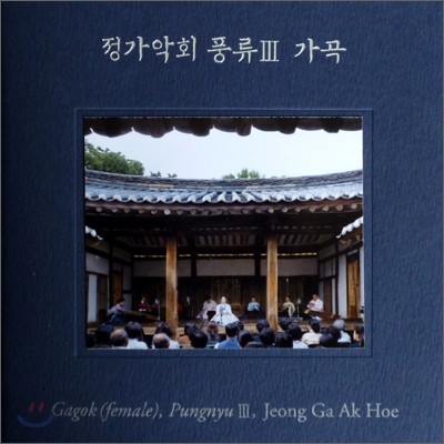 정가악회 - 풍류 3 : 가곡 [SACD]