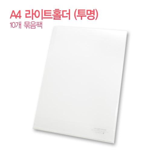 [알앤비]모닝글로리 A4라이트홀더/투명/10개세트