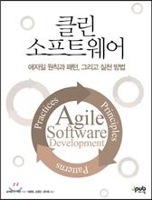 클린 소프트웨어